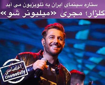 دانلود برنامه میلیونر شو با اجرای محمد رضا گلزار