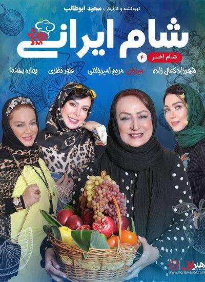 دانلود قسمت چهارم شام ایرانی میزبان مریم امیرجلالی