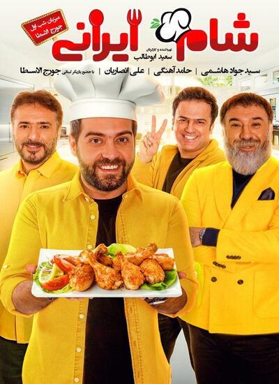 دانلود قسمت اول شام ایرانی میزبان جورج الاسطا در لبنان