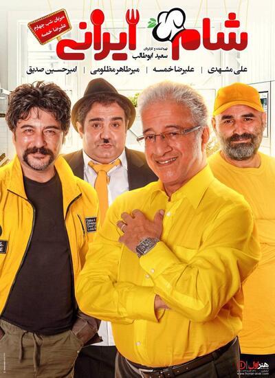 دانلود قسمت چهارم شام ایرانی میزبان علیرضا خمسه