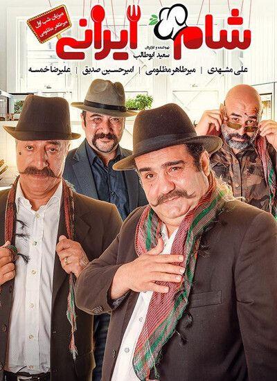 دانلود قسمت اول شام ایرانی میزبان میرطاهر مظلومی